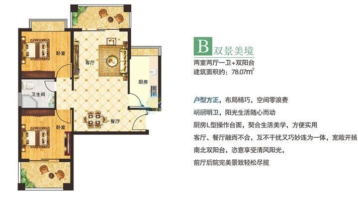 B户型图,2室2厅1卫,78.07.jpg
