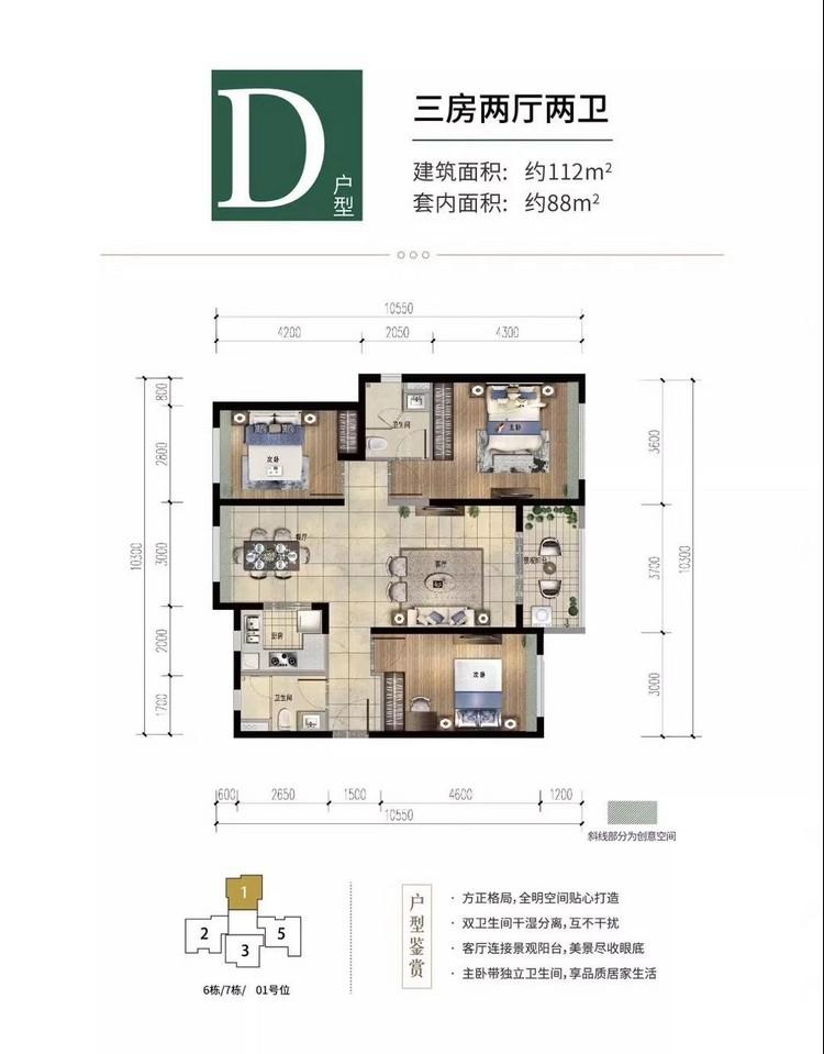 D户型,3室2厅2卫1厨,112㎡.jpg