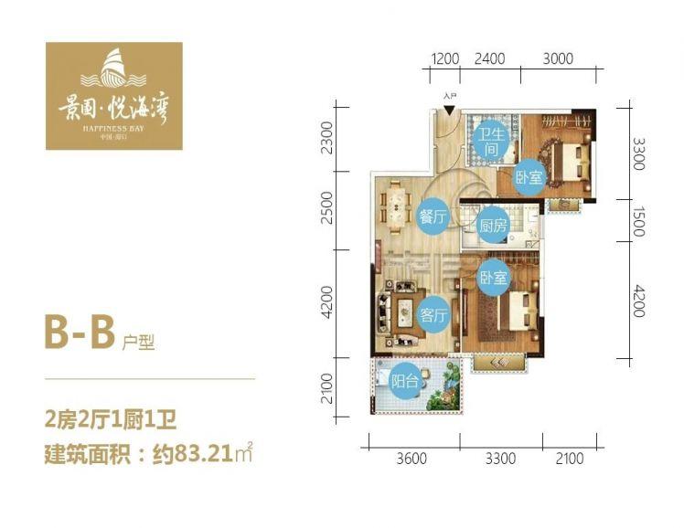 B户型、2室2厅1卫1厨、83.2㎡.jpg
