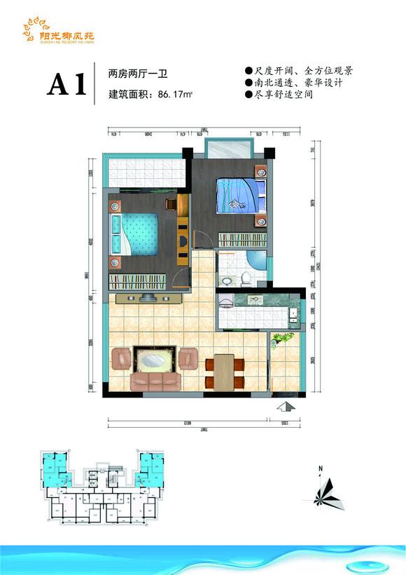A1户型图