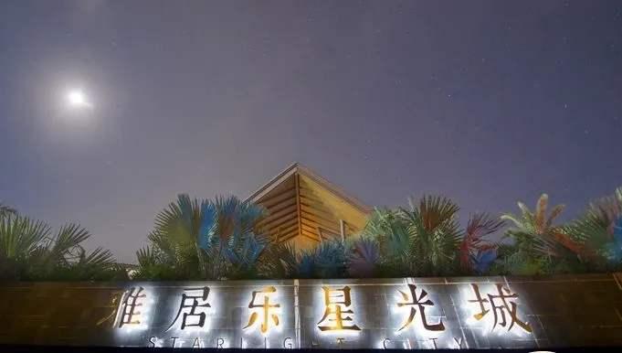 雅居乐星光城实景图