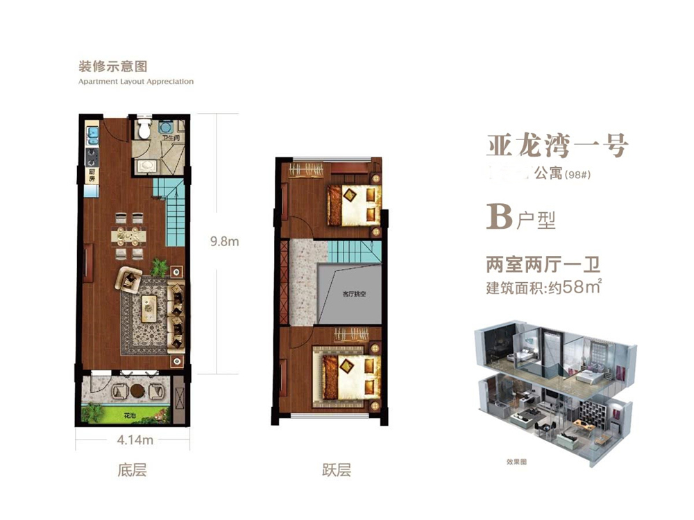 98#公寓 B户型