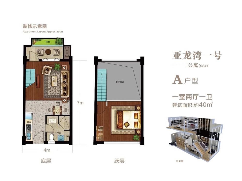 98#公寓 A户型