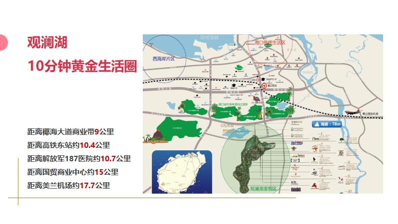 观澜湖中央公园二区区位图