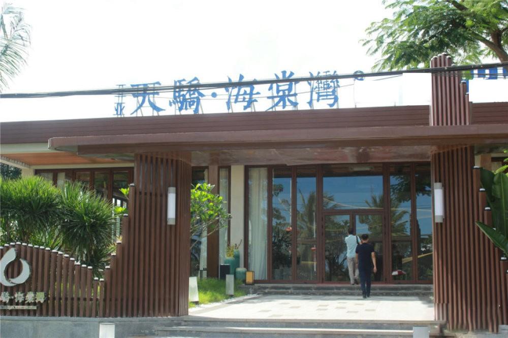 天骄海棠湾实景图