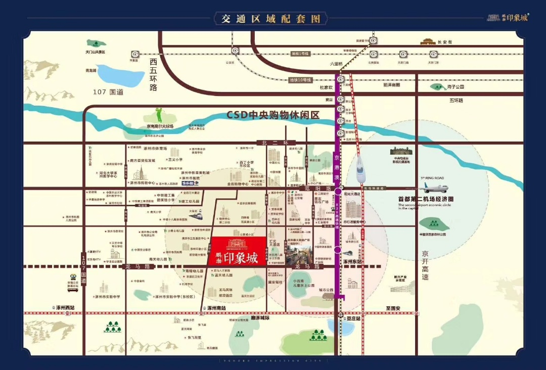 涿州印象城楼盘位置配套图
