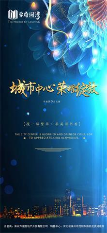 涿州学府澜湾楼盘品牌推广图