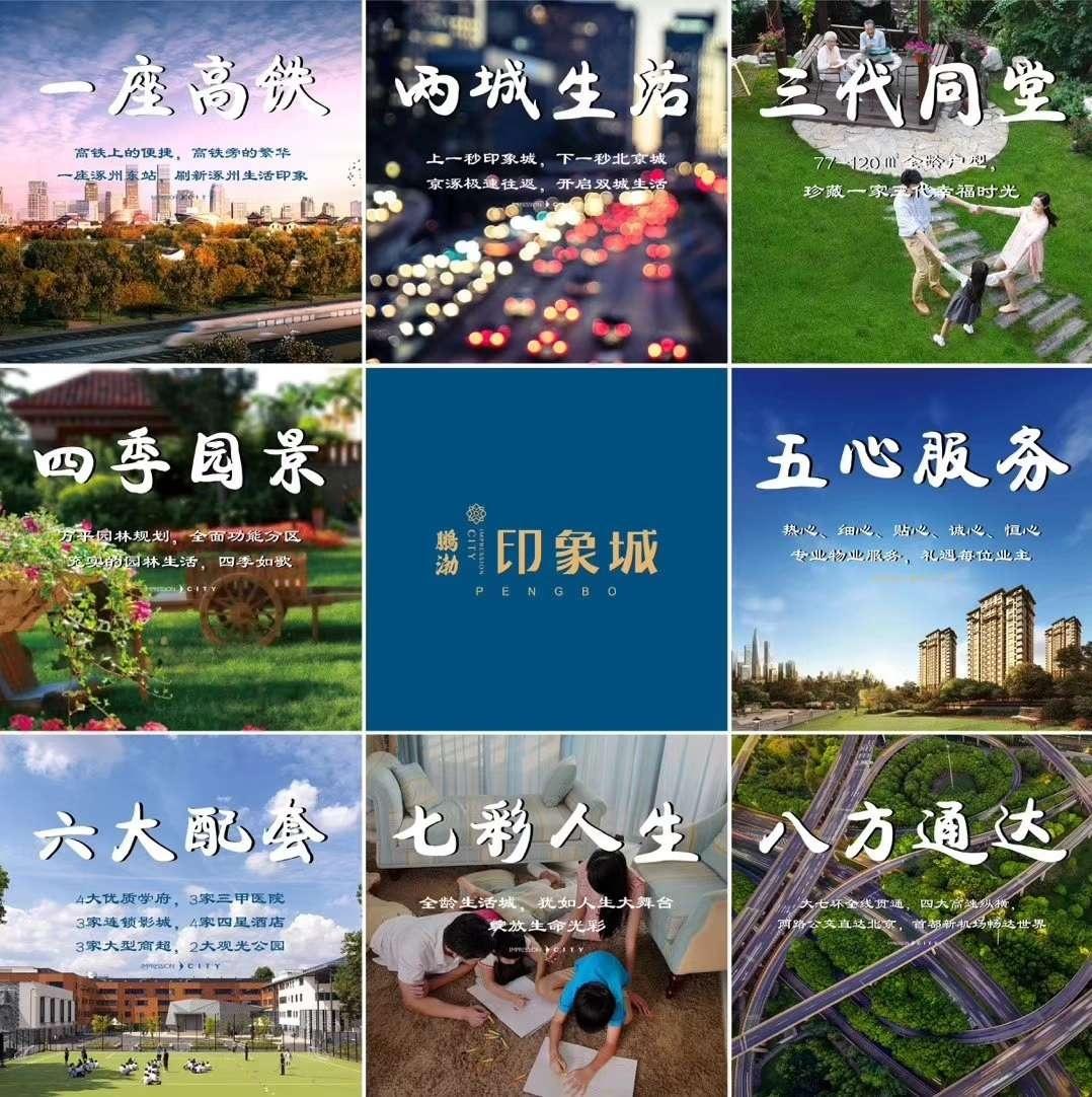 涿州印象城最新动态