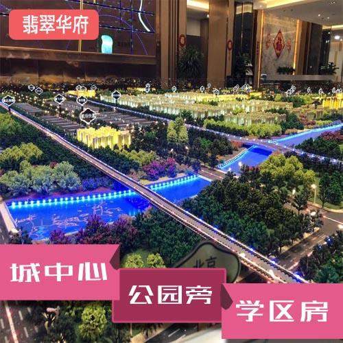 涿州翡翠华府楼盘规划图