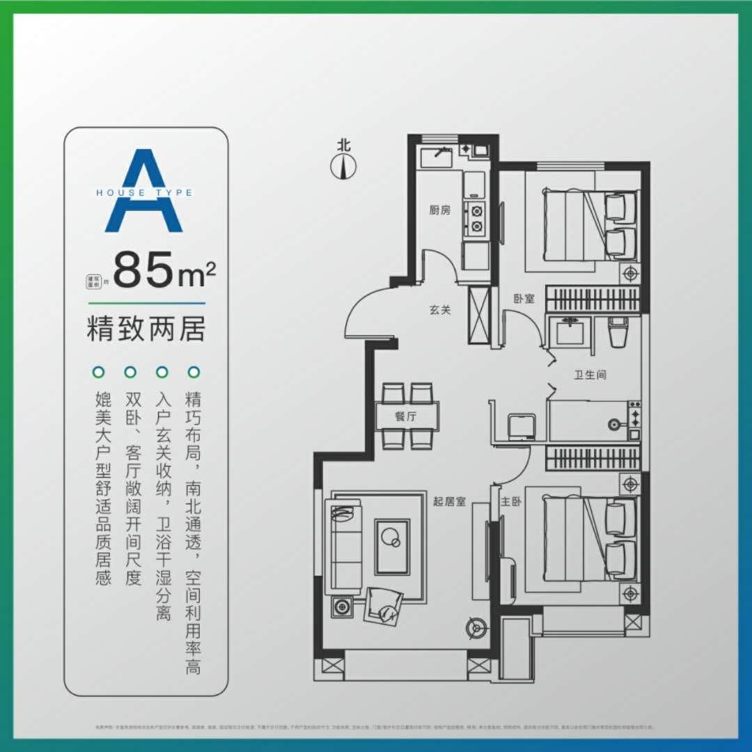涿州华侨城两居室户型图