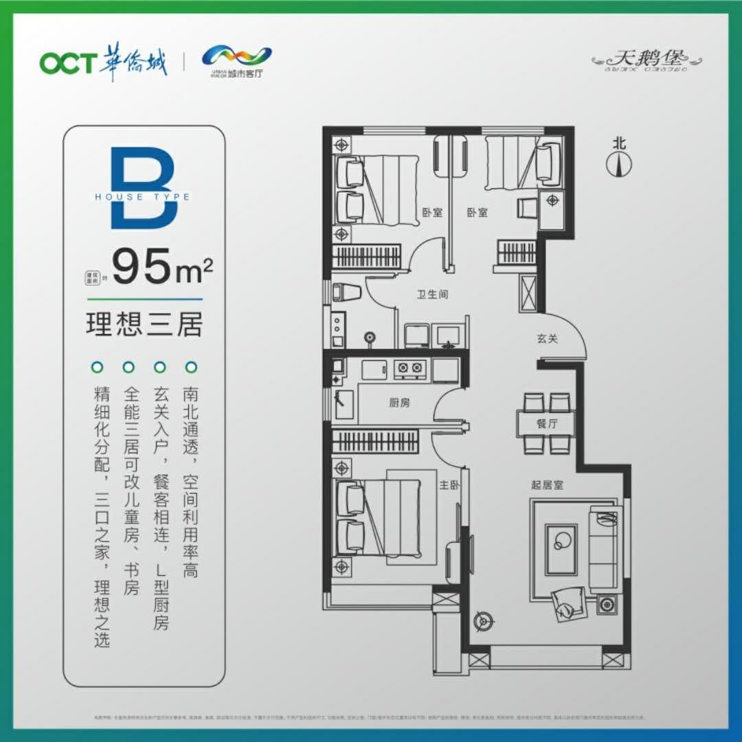 涿州华侨城三居室户型图