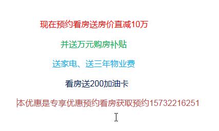 涿州天保智慧城房价优惠信息