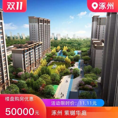涿州紫悦华庭最新优惠信息