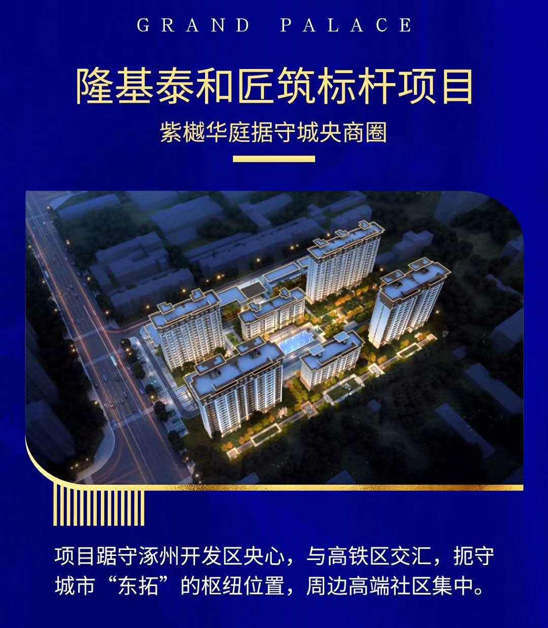 涿州隆基泰和紫樾华庭最新优惠