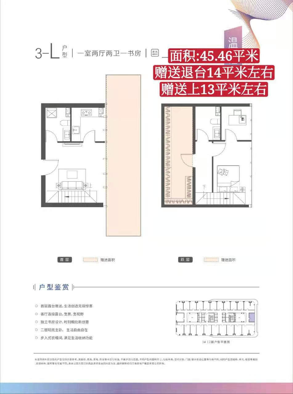 涿州天保智慧城2居室户型