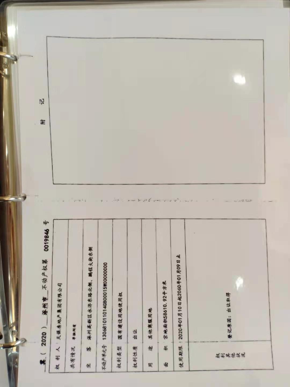 天保智慧城建设用地不动产权登记证书