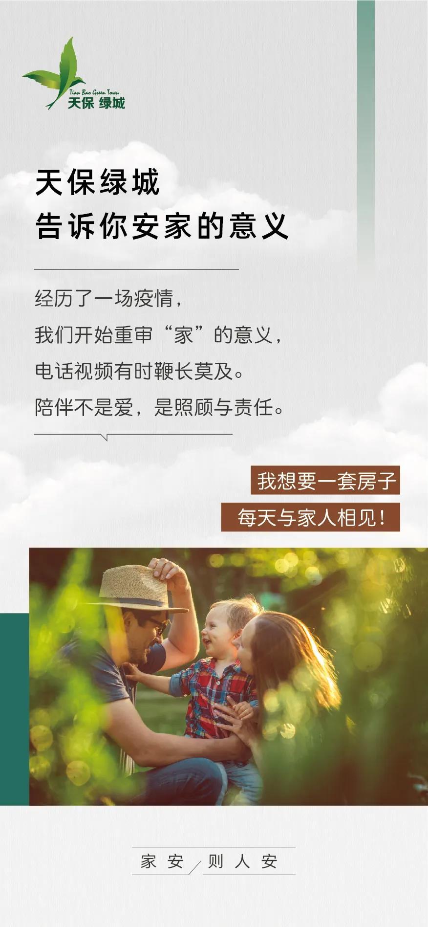涿州哪的房产好,涿州天保绿城