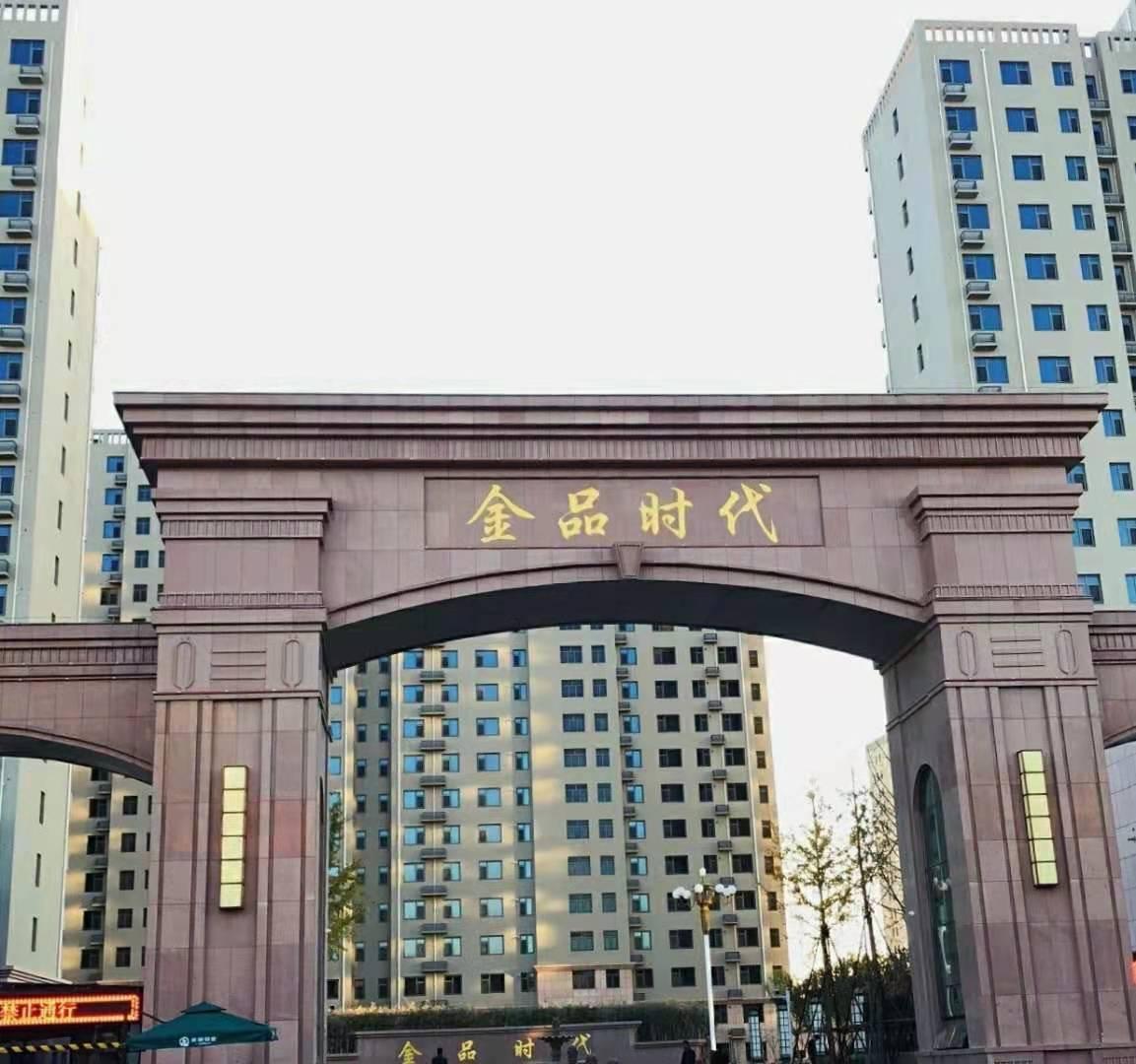 涿州金品时代正门图片