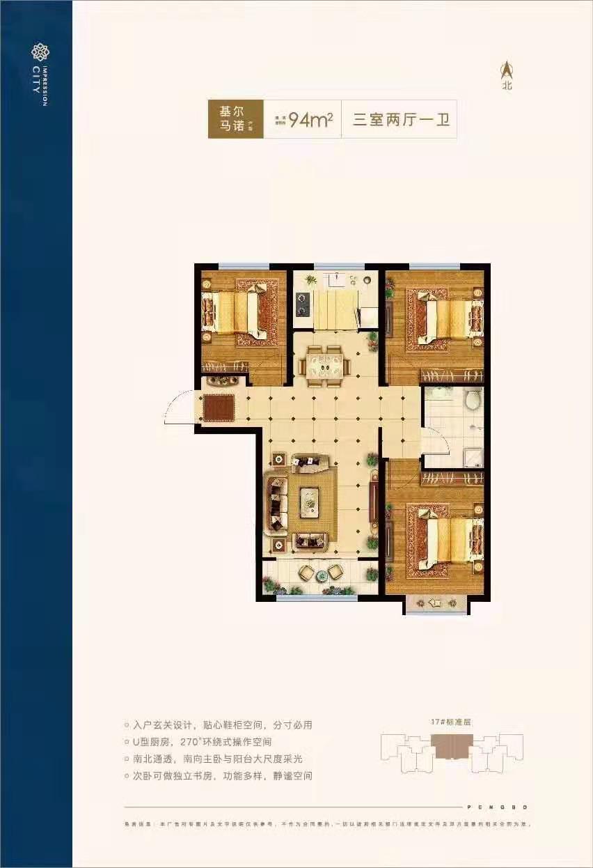 涿州印象城17号楼三居户型图