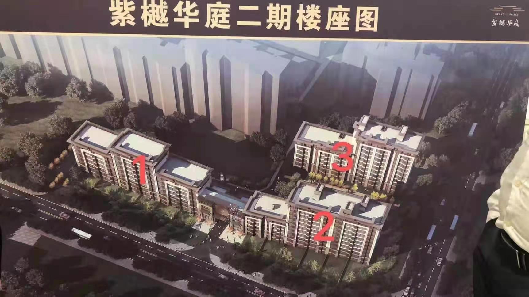 涿州紫樾华庭二期楼座分布图