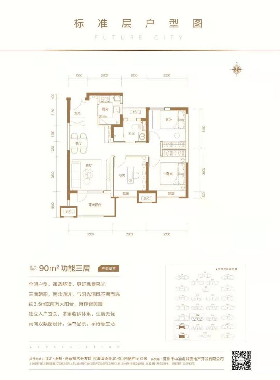 涿州中冶未来城户型图