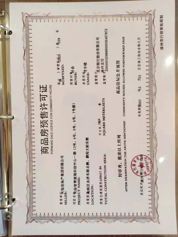 涿州天保智慧城销售证件