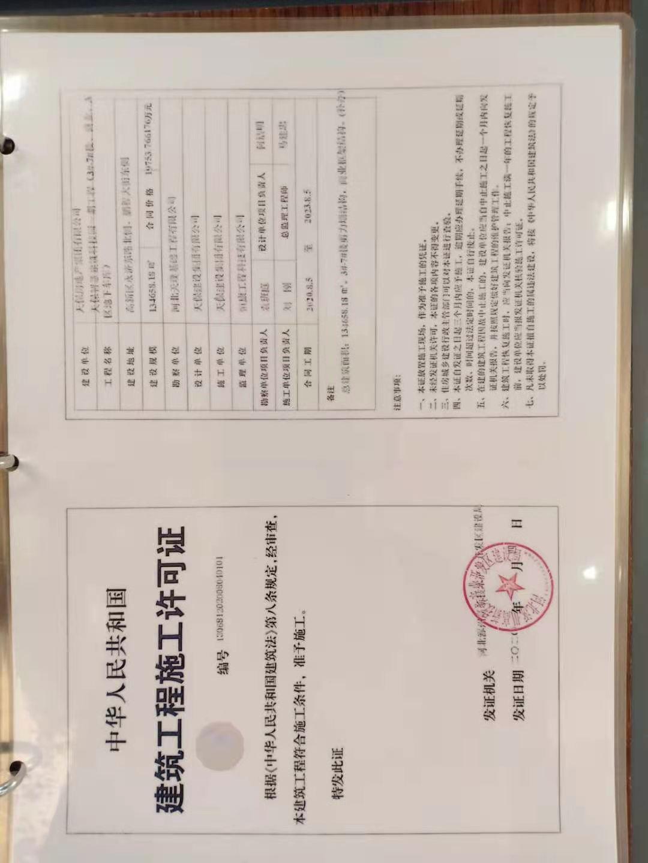 涿州天保智慧城建设工程规划许可证