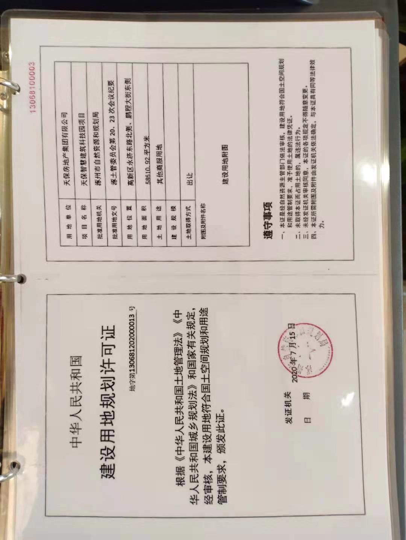 涿州天保智慧城预售证照