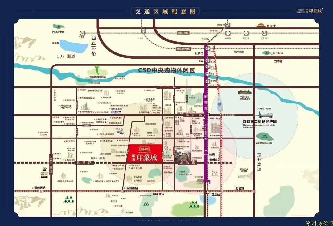 涿州印象城区域交通图片