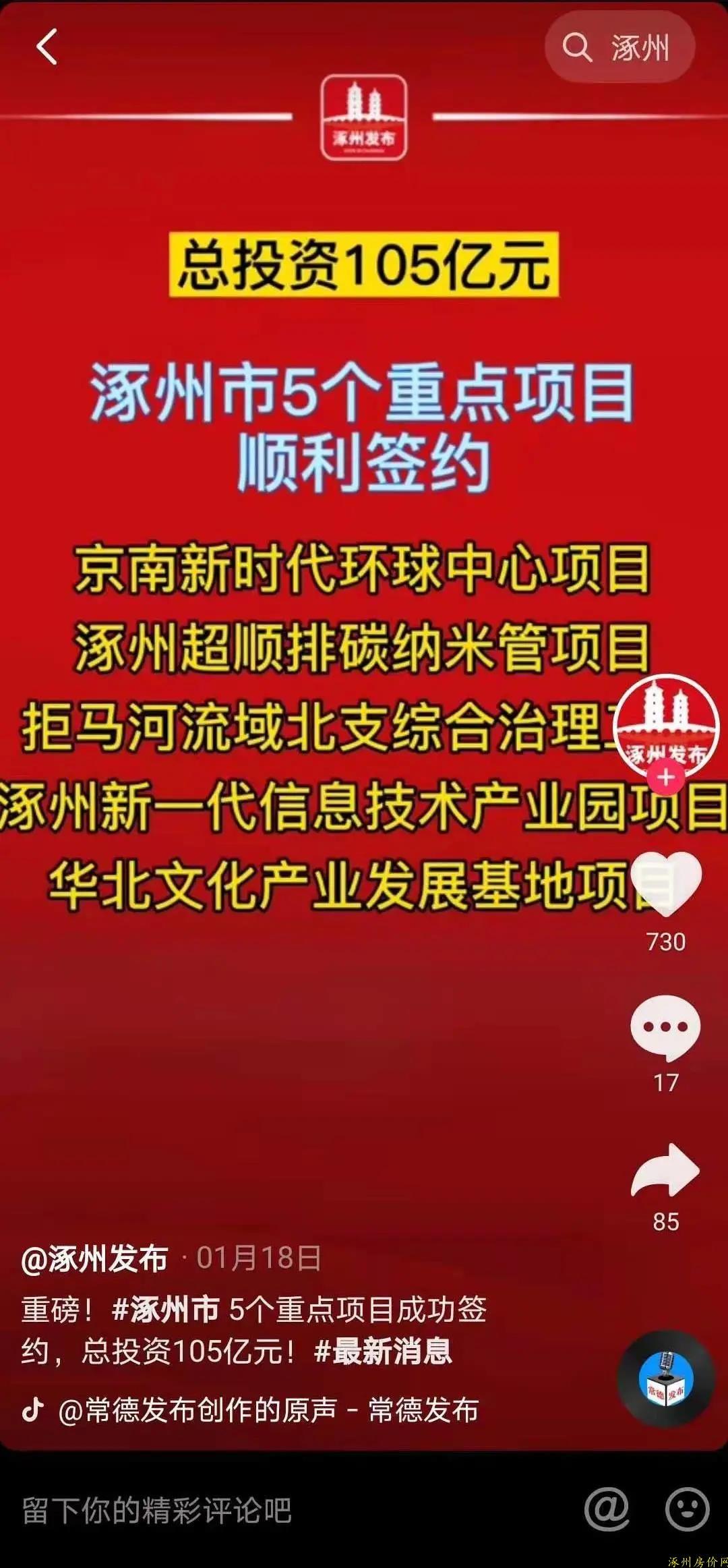 涿州新房市场最新消息