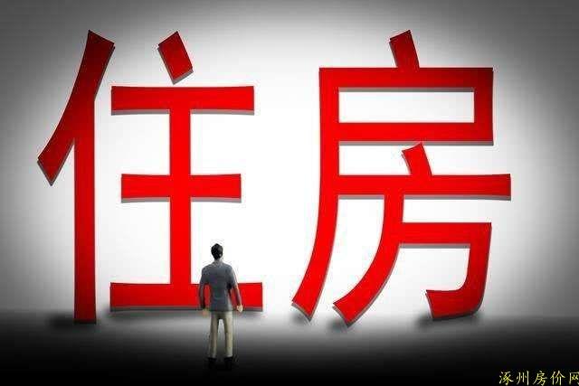 涿州房产用户需求人群画像
