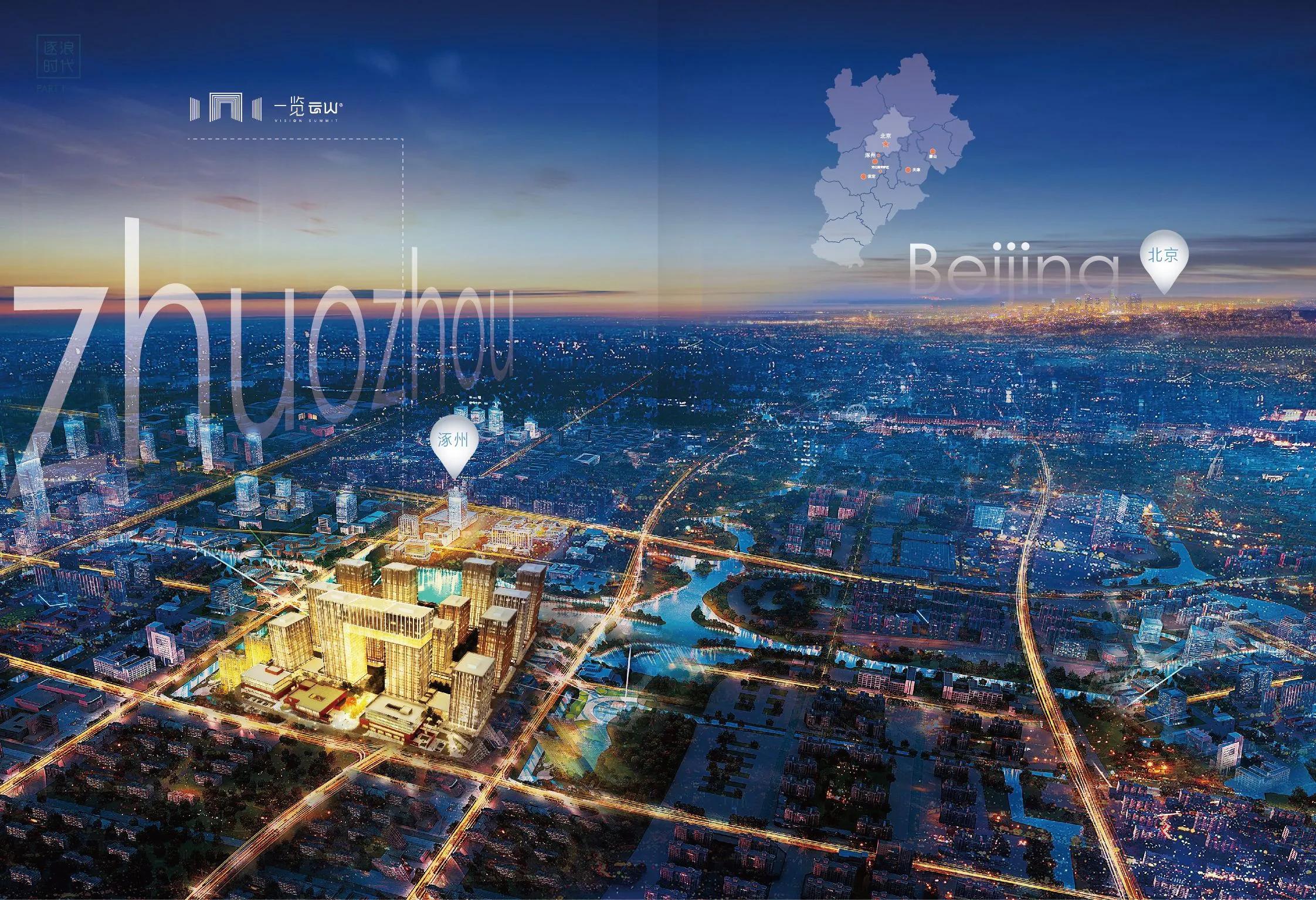 河北涿州高新区的房价2021高新区新房价格